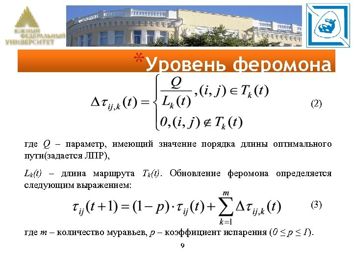 *Уровень феромона (2) где Q – параметр, имеющий значение порядка длины оптимального пути(задается ЛПР),