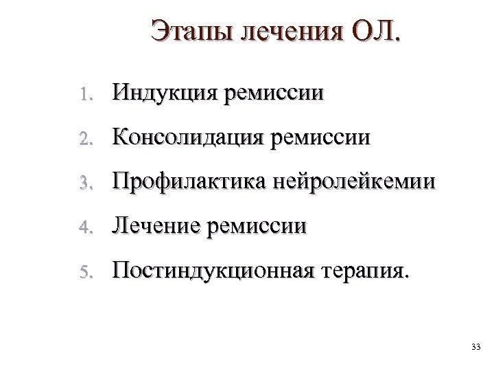 Этапы лечения ОЛ. 1. Индукция ремиссии 2. Консолидация ремиссии 3. Профилактика нейролейкемии 4. Лечение