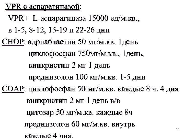 VPR с аспарагиназой: VPR+ L-аспарагиназа 15000 ед/м. кв. , в 1 -5, 8 -12,