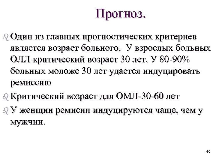 Прогноз. b Один из главных прогностических критериев является возраст больного. У взрослых больных ОЛЛ