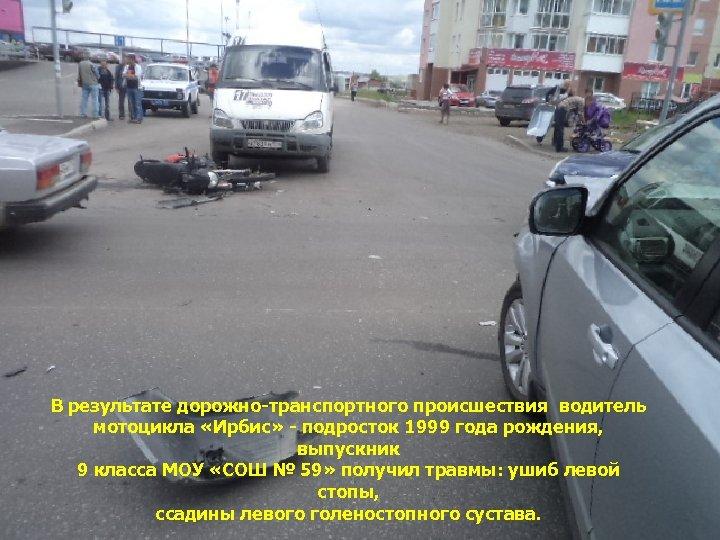 В результате дорожно-транспортного происшествия водитель мотоцикла «Ирбис» - подросток 1999 года рождения, выпускник 9