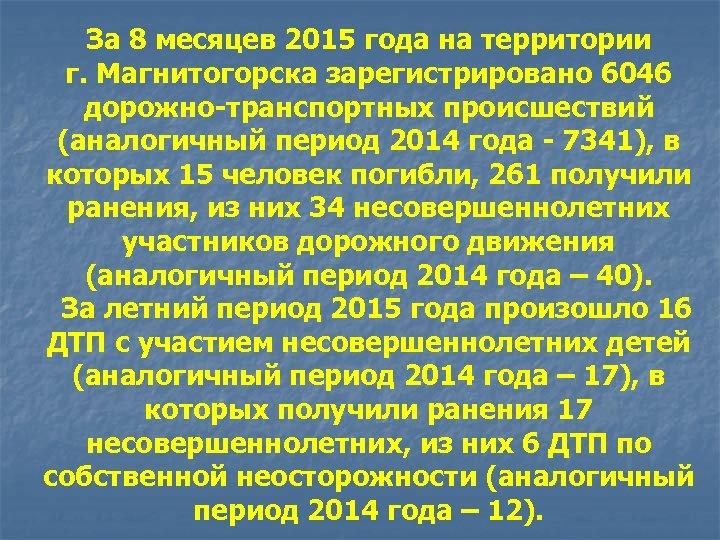 За 8 месяцев 2015 года на территории г. Магнитогорска зарегистрировано 6046 дорожно-транспортных происшествий (аналогичный
