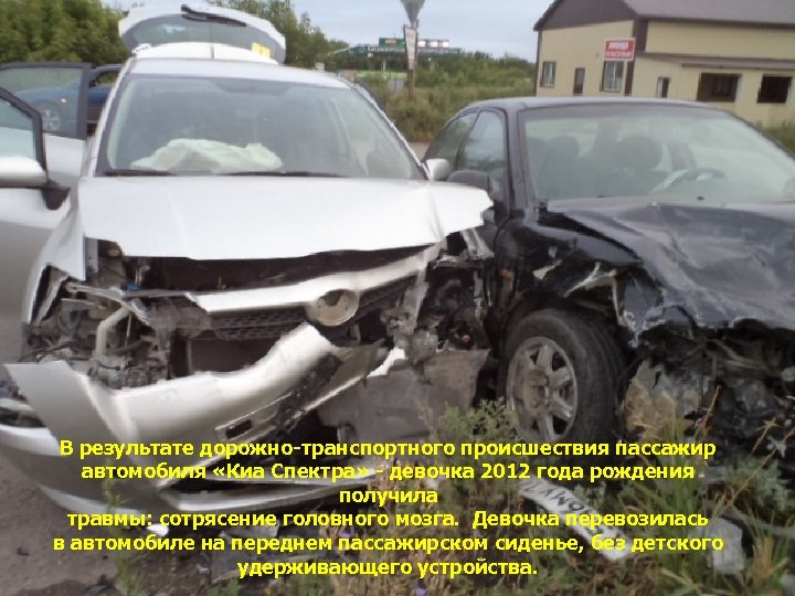 В результате дорожно-транспортного происшествия пассажир автомобиля «Киа Спектра» - девочка 2012 года рождения получила