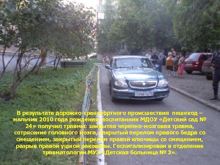 В результате дорожно-транспортного происшествия пешеход – мальчик 2010 года рождения, воспитанник МДОУ «Детский сад