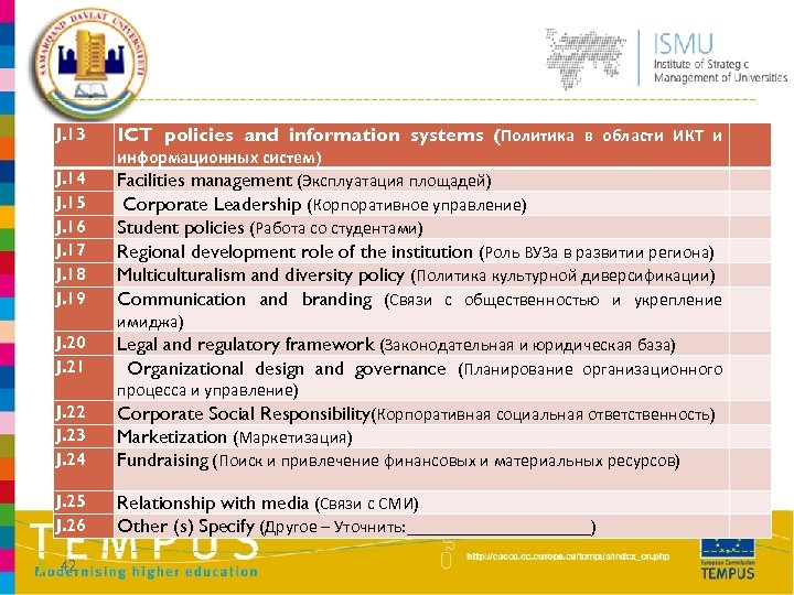 J. 13 ICT policies and information systems (Политика в области ИКТ и J. 22