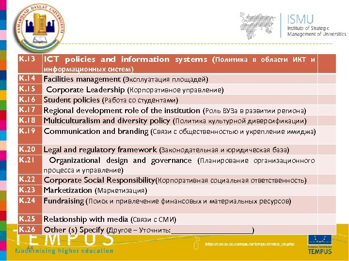 K. 13 ICT policies and information systems (Политика в области ИКТ и K. 14