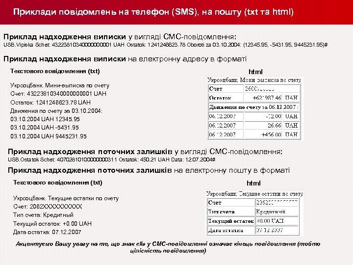 Приклади повідомлень на телефон (SMS), на пошту (txt та html) Приклад надходження виписки у