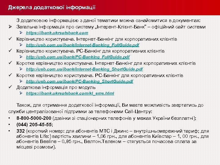 Джерела додаткової інформації З додатковою інформацією з даної тематики можна ознайомитися в документах: Ø