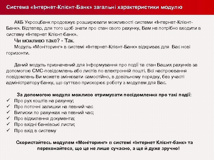 Система «Інтернет-Клієнт-Банк» загальні характеристики модулю АКБ Укрсоцбанк продовжує розширювати можливості системи «Інтернет-Клієнт. Банк» .