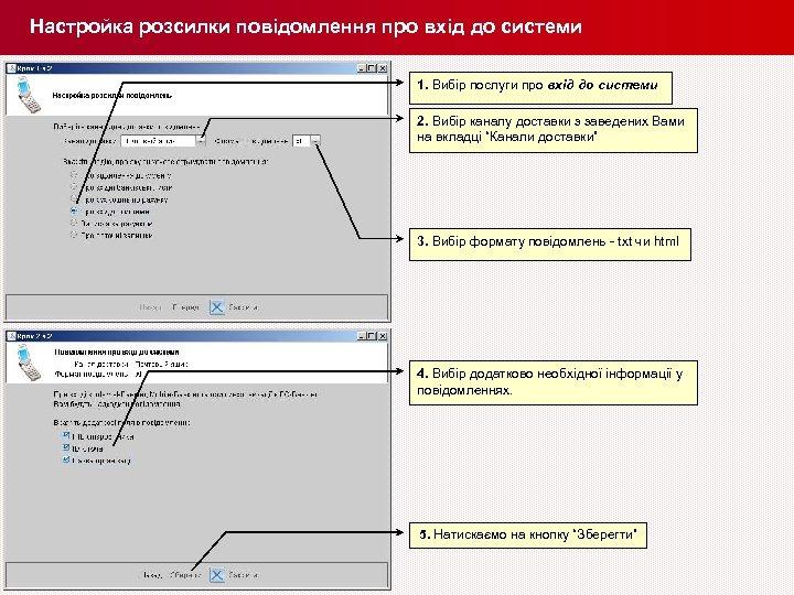Настройка розсилки повідомлення про вхід до системи 1. Вибір послуги про вхід до системи