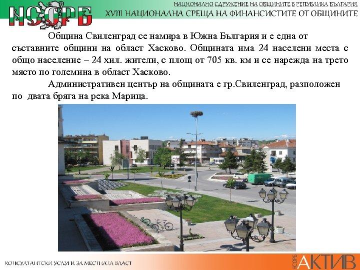 Община Свиленград се намира в Южна България и е една от съставните общини на
