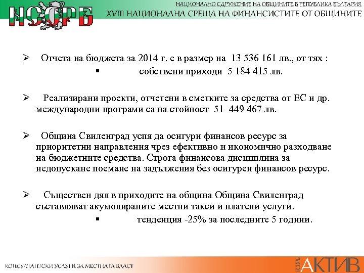 Ø Отчета на бюджета за 2014 г. е в размер на 13 536 161