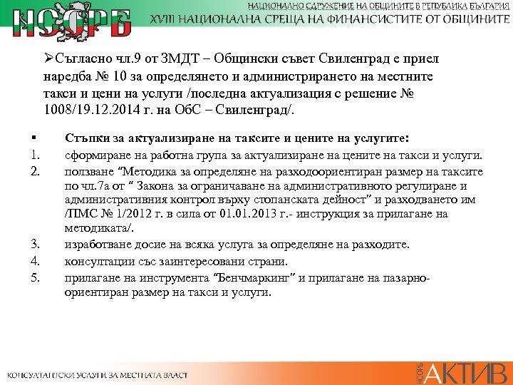 ØСъгласно чл. 9 от ЗМДТ – Общински съвет Свиленград е приел наредба № 10