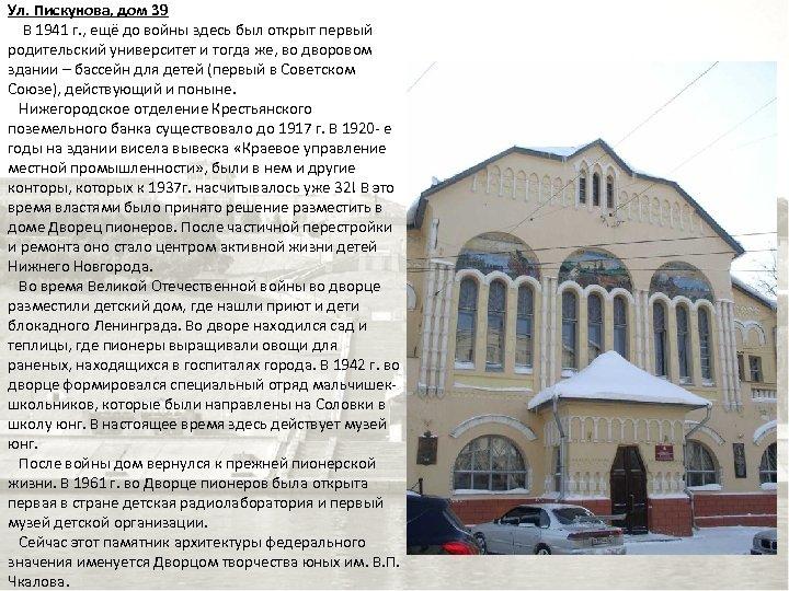 Ул. Пискунова, дом 39 В 1941 г. , ещё до войны здесь был открыт