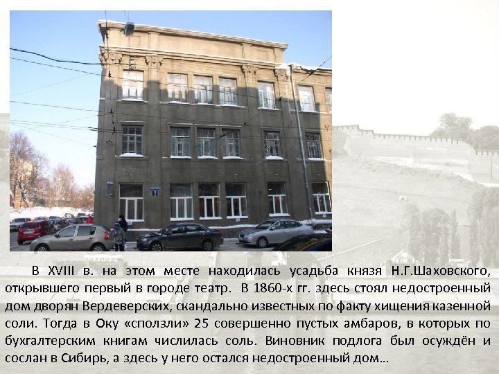 В XVIII в. на этом месте находилась усадьба князя Н. Г. Шаховского, открывшего
