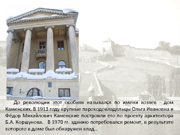 До революции этот особняк назывался по имени хозяев - дом Каменских. В 1913