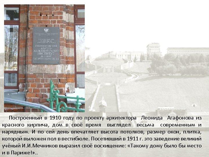 Построенный в 1910 году по проекту архитектора Леонида Агафонова из красного кирпича, дом