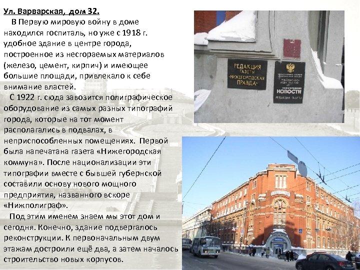 Ул. Варварская, дом 32. В Первую мировую войну в доме находился госпиталь, но уже