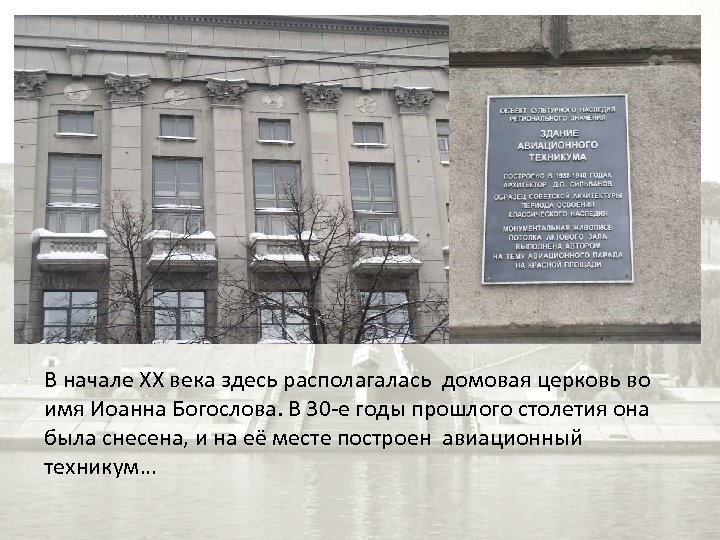 В начале ХХ века здесь располагалась домовая церковь во имя Иоанна Богослова. В 30