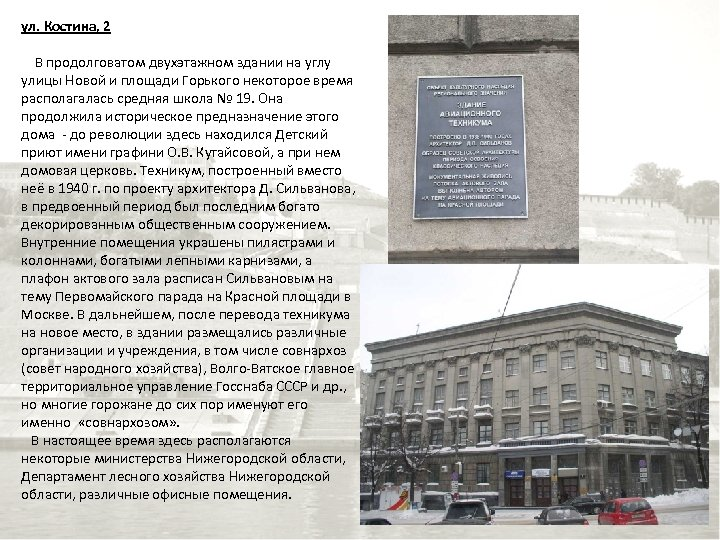 ул. Костина, 2 В продолговатом двухэтажном здании на углу улицы Новой и площади Горького