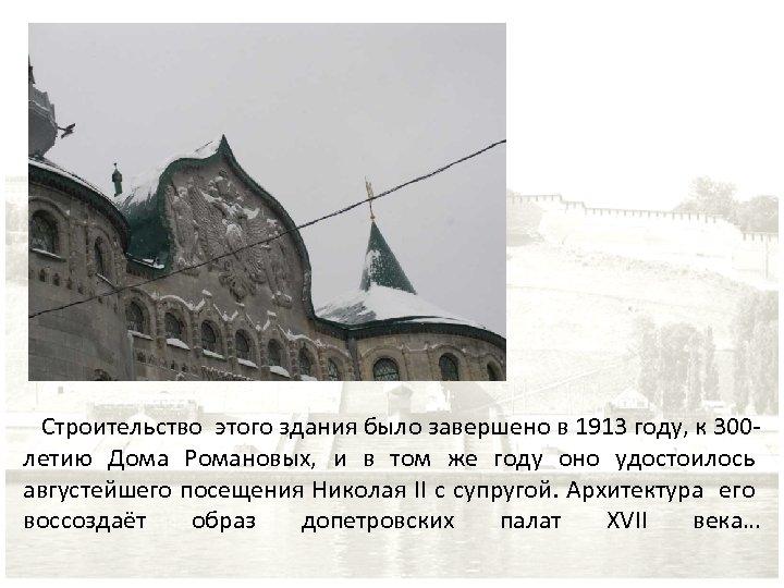 Строительство этого здания было завершено в 1913 году, к 300 летию Дома Романовых,