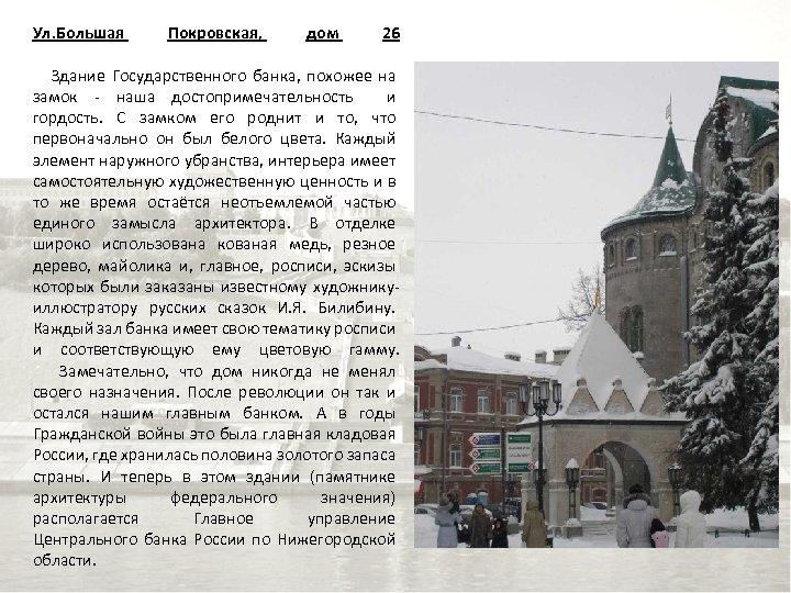 Ул. Большая Покровская, дом 26 Здание Государственного банка, похожее на замок - наша достопримечательность