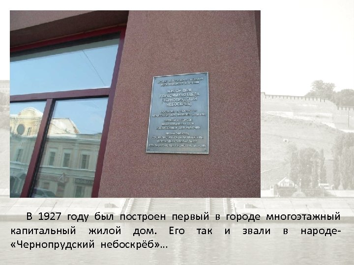 В 1927 году был построен первый в городе многоэтажный капитальный жилой дом. Его
