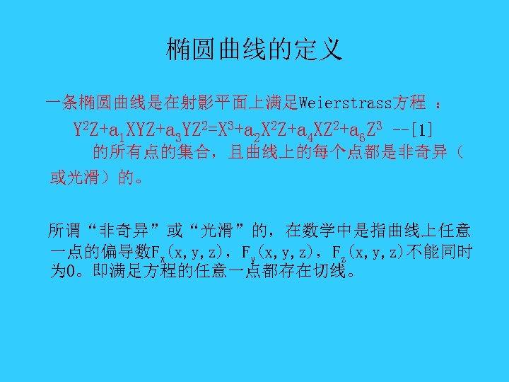 椭圆曲线的定义 一条椭圆曲线是在射影平面上满足Weierstrass方程 : Y 2 Z+a 1 XYZ+a 3 YZ 2=X 3+a 2 X