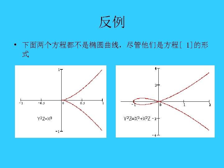 反例 • 下面两个方程都不是椭圆曲线,尽管他们是方程[ 1]的形 式