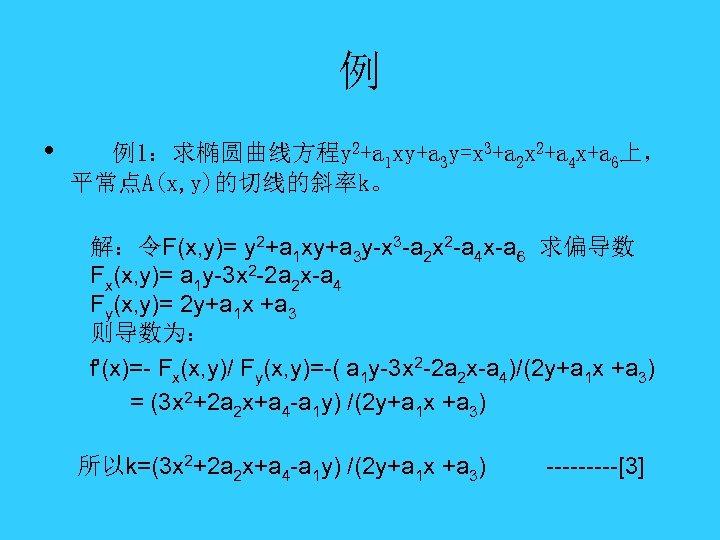 例 • 例1:求椭圆曲线方程y 2+a 1 xy+a 3 y=x 3+a 2 x 2+a 4 x+a