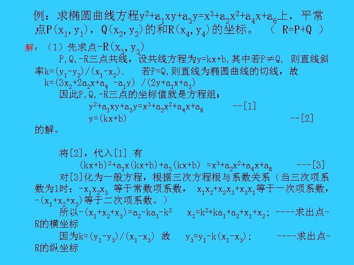 例:求椭圆曲线方程y 2+a 1 xy+a 3 y=x 3+a 2 x 2+a 4 x+a 6上,平常