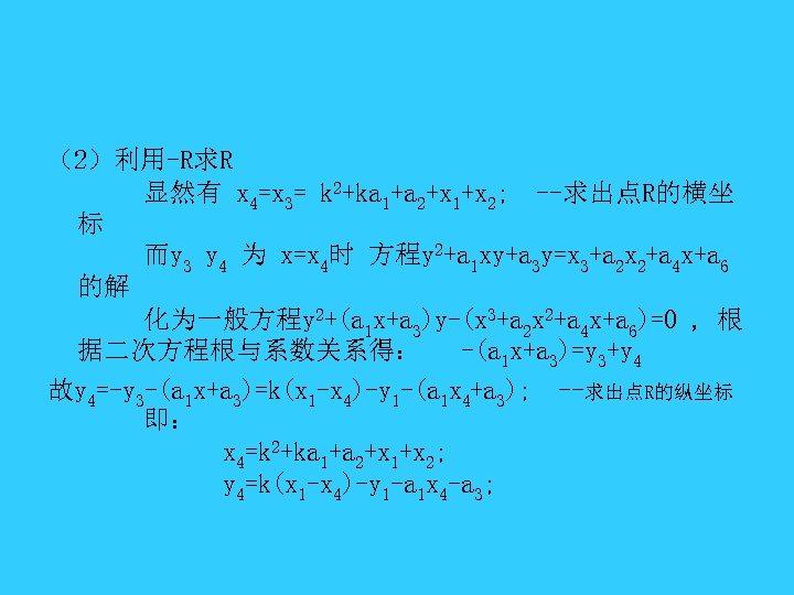(2)利用-R求R 显然有 x 4=x 3= k 2+ka 1+a 2+x 1+x 2; --求出点R的横坐 标 而y