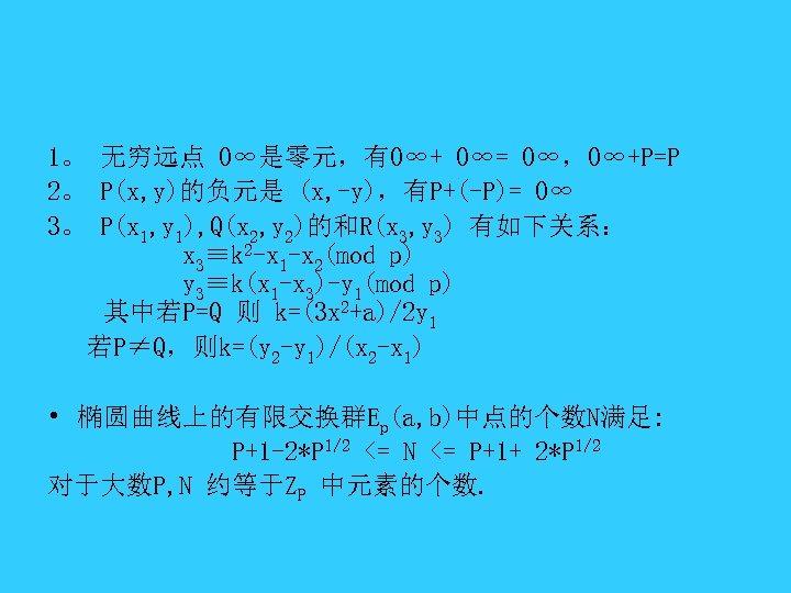 1。 无穷远点 O∞是零元,有O∞+ O∞= O∞,O∞+P=P 2。 P(x, y)的负元是 (x, -y),有P+(-P)= O∞ 3。 P(x 1,