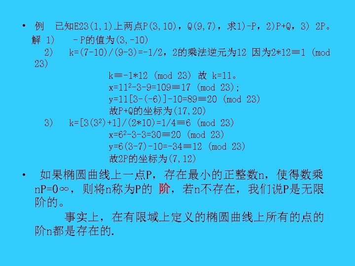• 例 已知E 23(1, 1)上两点P(3, 10),Q(9, 7),求1)-P,2)P+Q,3) 2 P。 解 1) –P的值为(3, -10)