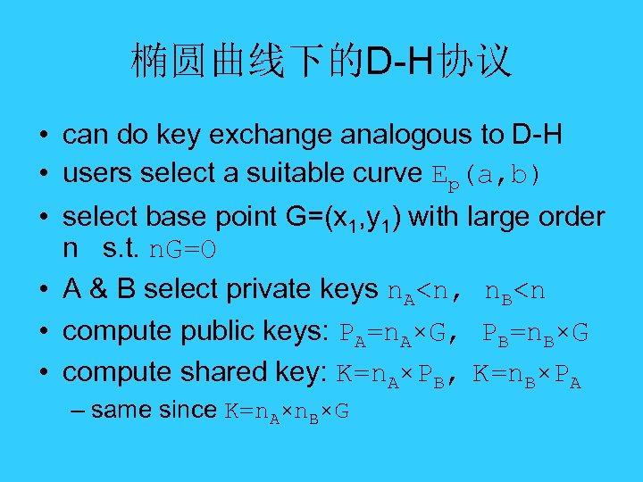 椭圆曲线下的D-H协议 • can do key exchange analogous to D-H • users select a suitable