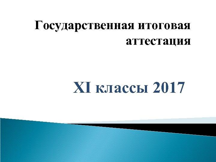 Государственная итоговая аттестация XI классы 2017