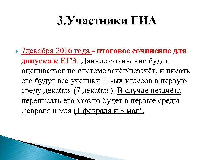 3. Участники ГИА 7 декабря 2016 года - итоговое сочинение для допуска к ЕГЭ.