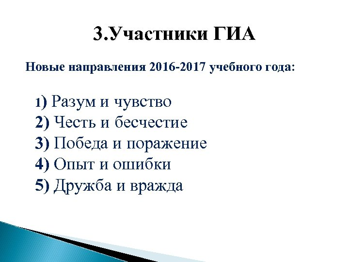 3. Участники ГИА Новые направления 2016 -2017 учебного года: 1) Разум и чувство 2)