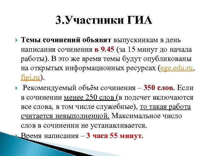 3. Участники ГИА Темы сочинений объявят выпускникам в день написания сочинения в 9. 45
