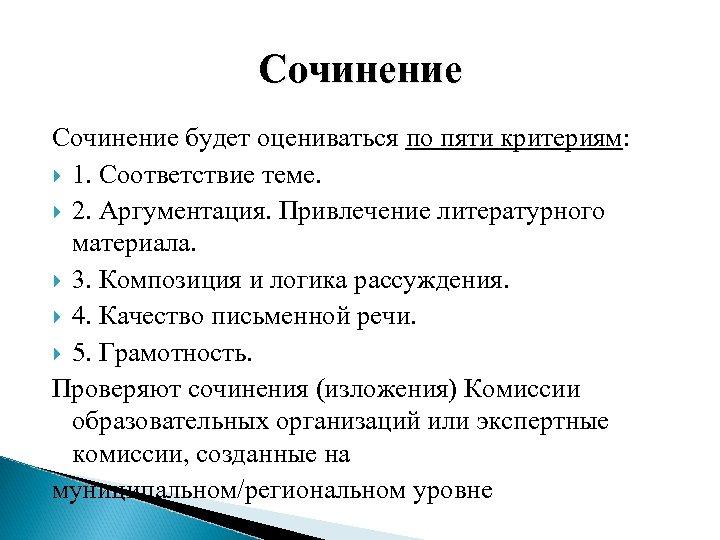 Сочинение будет оцениваться по пяти критериям: 1. Соответствие теме. 2. Аргументация. Привлечение литературного материала.