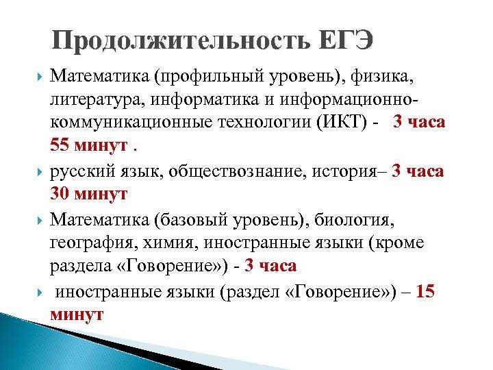 Продолжительность ЕГЭ Математика (профильный уровень), физика, литература, информатика и информационнокоммуникационные технологии (ИКТ) - 3