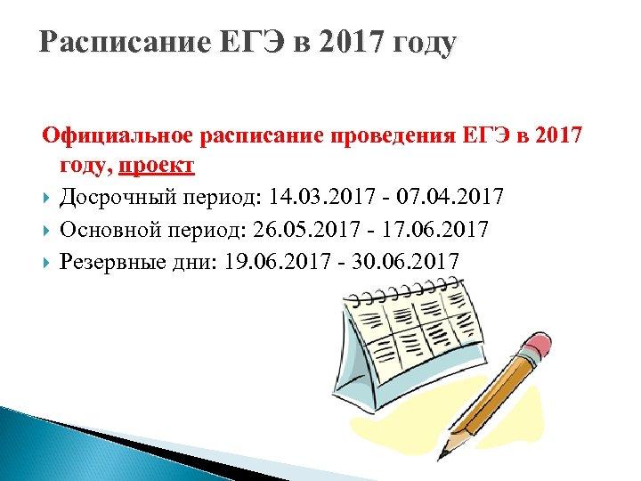 Расписание ЕГЭ в 2017 году Официальное расписание проведения ЕГЭ в 2017 году, проект Досрочный