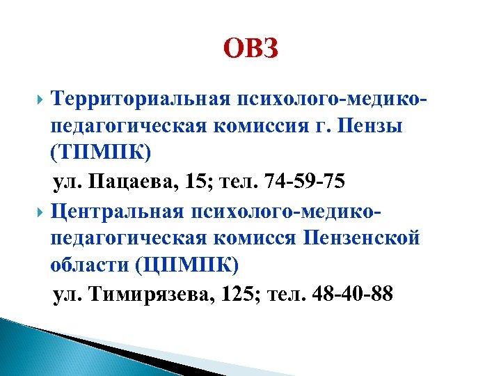ОВЗ Территориальная психолого-медикопедагогическая комиссия г. Пензы (ТПМПК) ул. Пацаева, 15; тел. 74 -59 -75