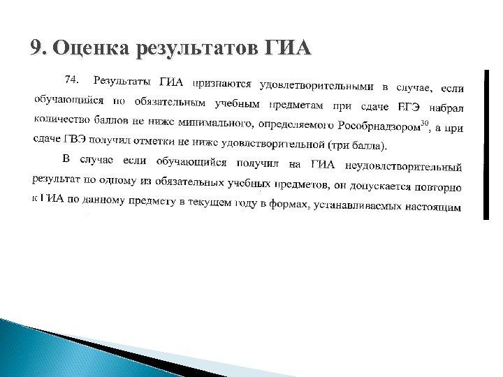 9. Оценка результатов ГИА