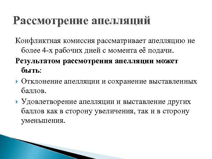Рассмотрение апелляций Конфликтная комиссия рассматривает апелляцию не более 4 -х рабочих дней с момента