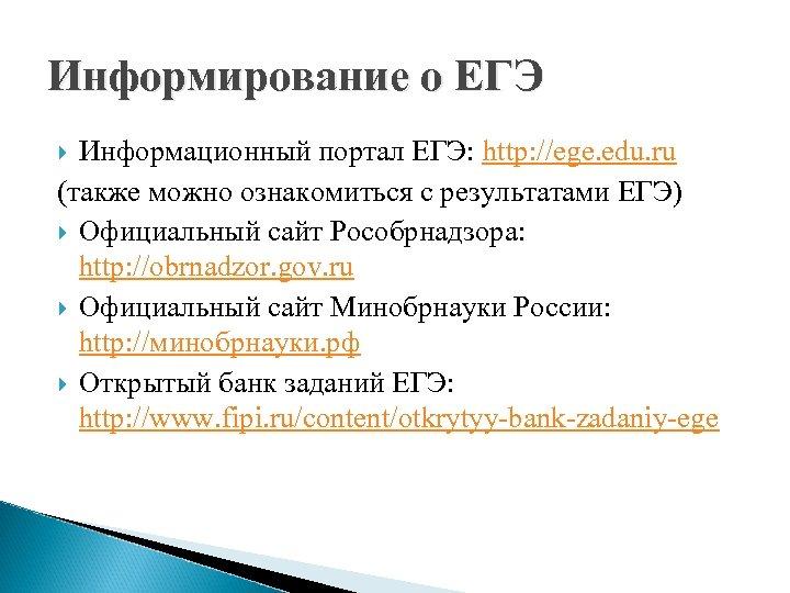 Информирование о ЕГЭ Информационный портал ЕГЭ: http: //ege. edu. ru (также можно ознакомиться с