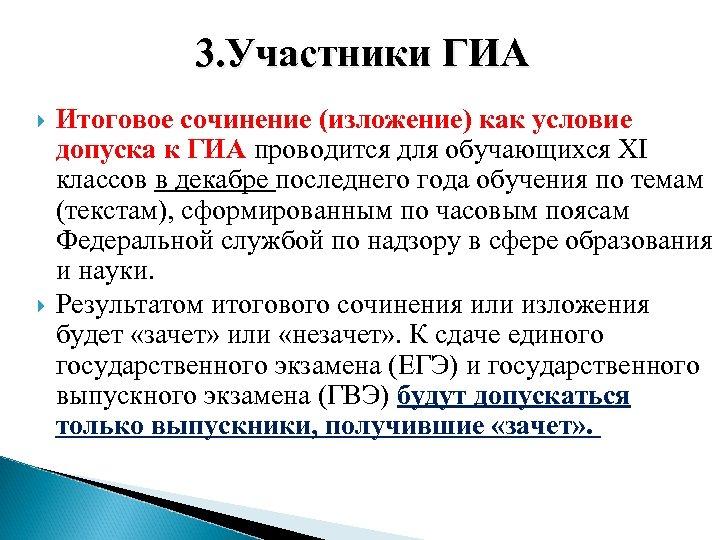 3. Участники ГИА Итоговое сочинение (изложение) как условие допуска к ГИА проводится для обучающихся