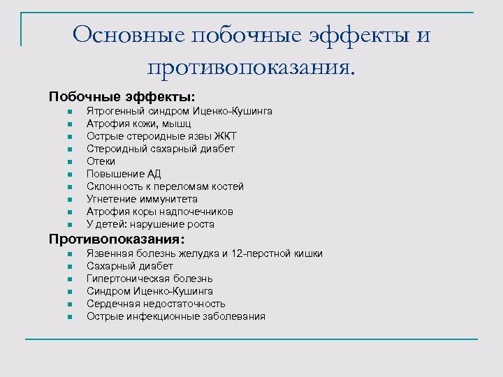Основные побочные эффекты и противопоказания. Побочные эффекты: n n n n n Ятрогенный синдром