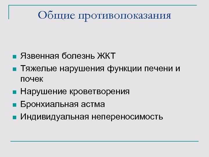 Общие противопоказания n n n Язвенная болезнь ЖКТ Тяжелые нарушения функции печени и почек