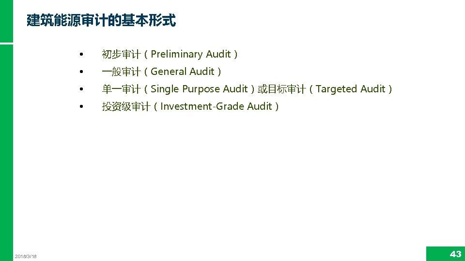 建筑能源审计的基本形式 • • 一般审计(General Audit) • 单一审计(Single Purpose Audit)或目标审计(Targeted Audit) • 2018/3/18 初步审计(Preliminary Audit)